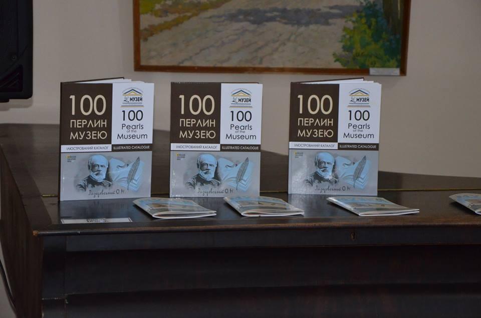 Презентація каталогу «100 перлин музею»