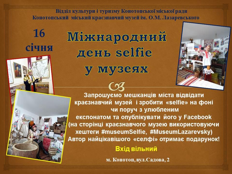 Mіжнародний день selfie у музеях