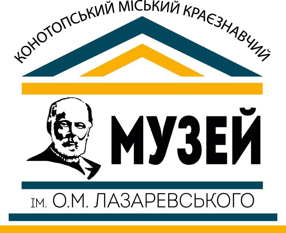 Досвід співпраці краєзнавчого музею з УКФ