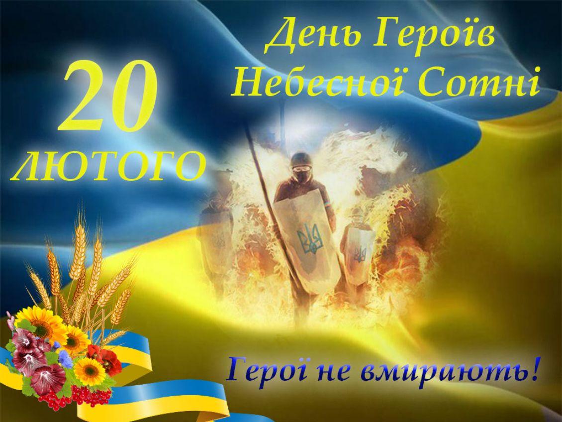 У їхніх серцях жила Україна
