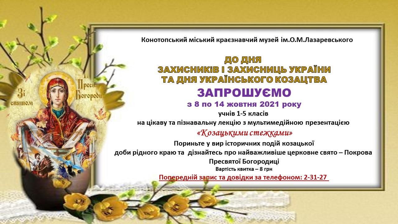День захисників і захисниць України та День українського козацтва